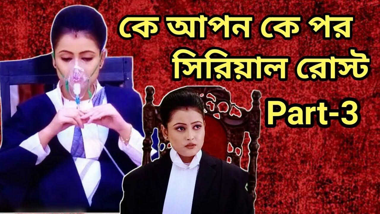 Joba Rani Roasted | Kajer lok theke lawyer | Lawyer theke judge | Judge theke bomb defuser |