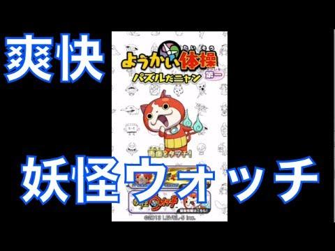 【妖怪ウォッチ】 ようかい体操第一 パズルだニャンが爽快で楽しい!!
