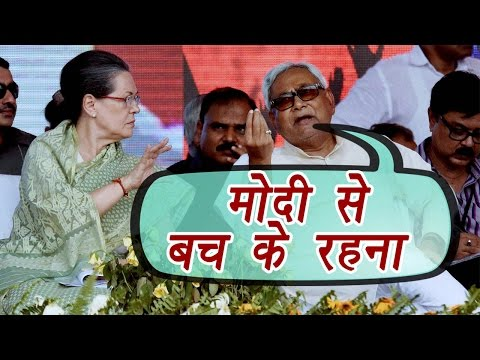 Nitish Kumar warns Sonia Gandhi, Says Don't React To Modi, Set own Agenda | वनइंडिया हिंदी