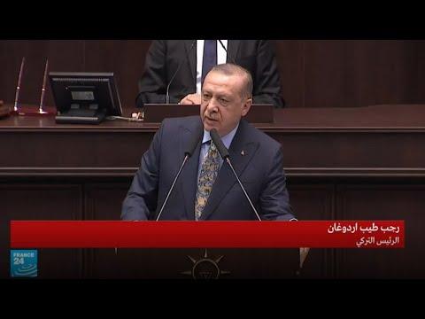 خطاب الرئيس التركي بشأن مقتل الصحفي السعودي جمال خاشقجي  - نشر قبل 4 ساعة