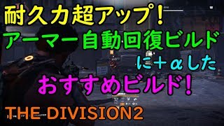 【ディビジョン2】耐久力超アップ!アーマー自動回復に+αしたおすすめビルド【THE DIVISION2】 thumbnail