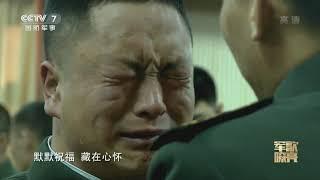 《国防微视频-军歌嘹亮》 20200117 《再行一个军礼吧》|军迷天下