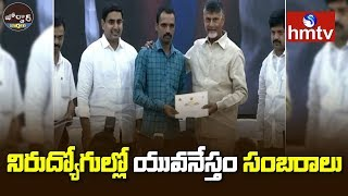 Chandrababu Launches Mukhyamantri Yuva Nestham Scheme | Jordar News | Telugu News | hmtv