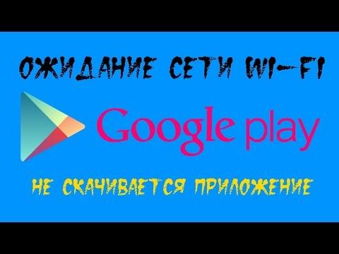 Play Market и ожидание сети Wi-Fi. Не скачиваются приложения из Google Play без Wi-Fi на Xiaomi
