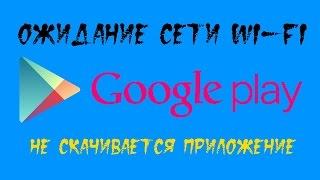 видео Google play не видит подключение к интернету? Решаем проблему здесь
