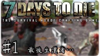 Gambar cover [Hins Plays] 7 Days To Die 序章►#1 最後生還者...