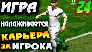 FIFA 16 Карьера за ИГРОКА #24 ВСЁ ЛУЧШЕ И ЛУЧШЕ!