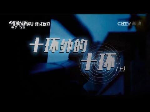 中国武警-特战观察 十环外的十环(上)