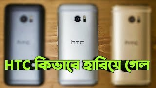 Story of HTC Mobile | Htc কিভেবে হারিয়ে গেল | Rise and Fall of htc mobile
