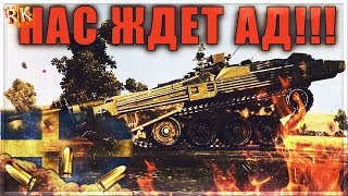 World of Tanks качаем ветку Шведов Нас ждет Ад