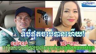 សមត្ថកិច្ចចាប់ខ្លួនបានហើយប្តីជាមន្ត្រីនគរបាលបាញ់ អតីតប្រពន្ធរបស់ខ្លួននិងកូនស្រី  Khmer News Sharing