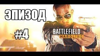 Прохождение Battlefield Hardline - Эпизод 4. Дело закрыто