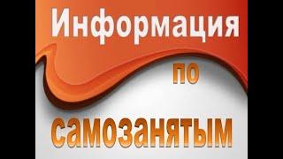 Виды деятельности (все услуги) по категориям для самозанятого 2020 г.. Обзор Юрист Адвокат Воронеж