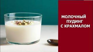 Молочный пудинг без яиц с крахмалом, как сделать