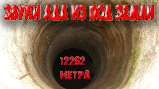 Пробурили дорогу в АД! Кольская Сверхглубокая - Самая глубокая скважина на Земле