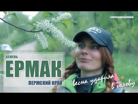 Камень ЕРМАК Кунгур Пермский край