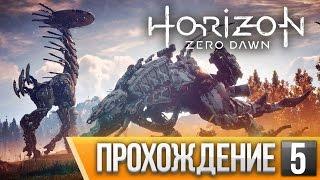 Прохождение Horizon  Zero Dawn   СТРИМ (5)  ЗАХВАТ ПЕЩЕР И ПРОКАЧКА