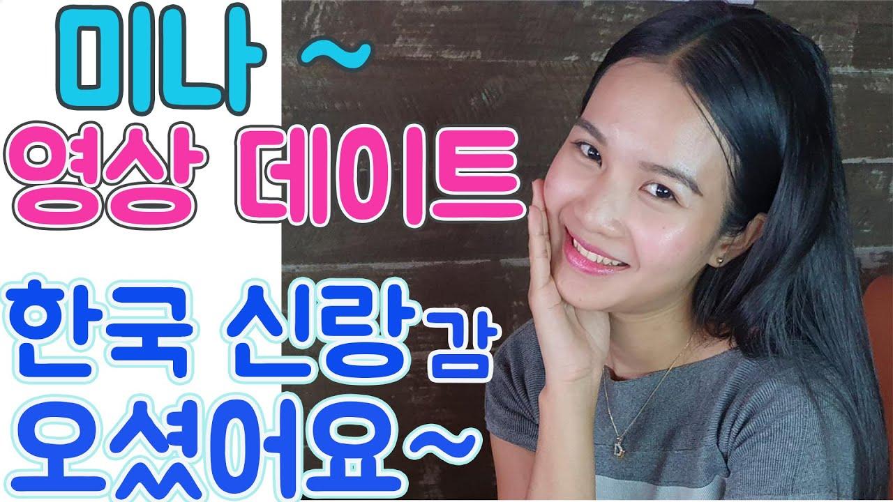 미나 영상 데이트(결혼!!)