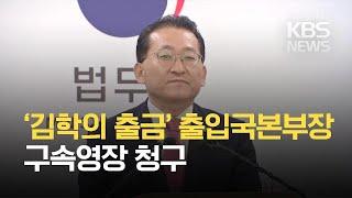 수원지검, '김학의 출…