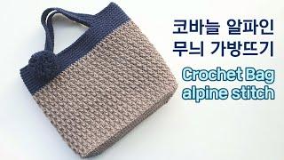 코바늘 가방뜨기,crochet bag alpine st…