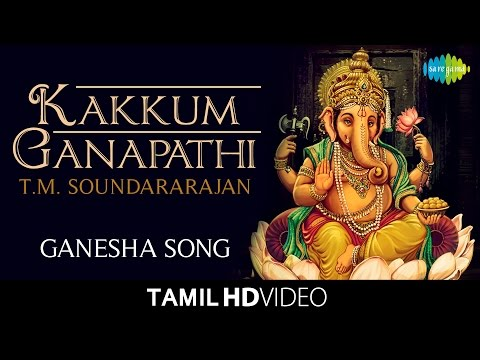 kakkum-ganapathi-|-காக்கும்-கணபதி-|-hd-tamil-video-|-t.m.-soundararajan-|-vinayagar-devotional-songs