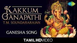 Kakkum Ganapathi | காக்கும் கணபதி | HD Tamil Video | T.M. Soundararajan | Vinayagar Devotional Songs