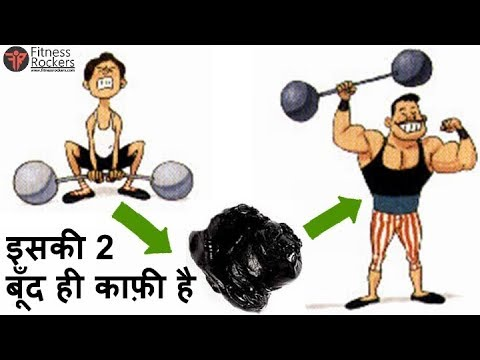 Benefits of Shilajit in Hindi | Patanjali Shilajit benefits for bodybuilding thumbnail