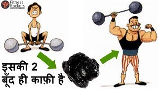 Benefits of Shilajit in Hindi | Patanjali Shilajit benefits for bodybuilding