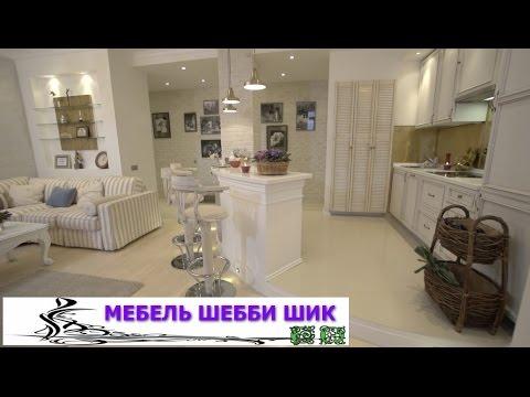 Мебель Шебби Шик в Гостиной