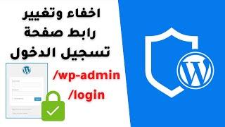 حماية موقع ووردبريس بتغيير wp-login.php و wp-admin
