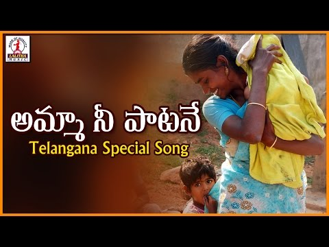 Telangana Songs about Mother | Amma Nee Patane Special Telugu Song | Lalitha Audios And Videos