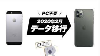 【PC & iCloud不要】新旧iPhoneだけで完結 データ移行徹底解説 thumbnail
