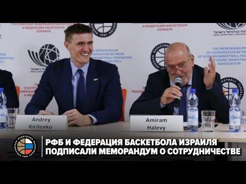 РФБ и Федерация баскетбола Израиля подписали меморандум о сотрудничестве