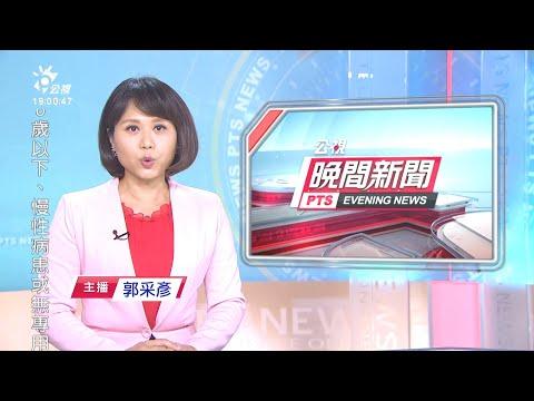 20200425 公視晚間新聞