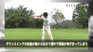 ボールのすくい打ちを防ぐためのダウンスイングの動きとは? thumbnail