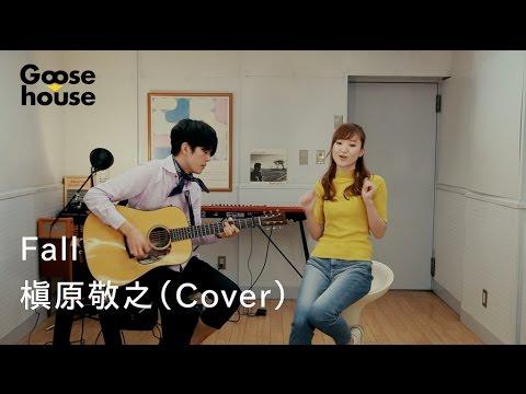 Fall/槇原敬之(Cover)