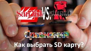 Как правильно выбрать SD карту?(ВКонтакте: http://vk.com/sravneniya Твиттер: http://twitter.com/sravneniya Прошлые выпуски: ..., 2013-11-07T12:28:42.000Z)