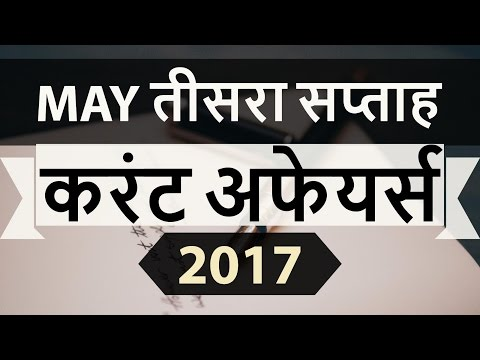 May 2017 3rd week current affairs - IBPS,SBI,Clerk,Police,SSC CGL,RBI,UPSC,