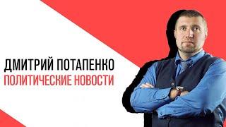 Download «Потапенко будит!», Интерактив, Лидеры в России - кто это? и как им стать? Mp3 and Videos