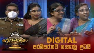 Doramadalawa - (2021-10-11)   ITN Thumbnail
