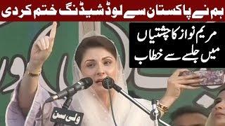 Hum na Pakistan sa Load Shedding khatam kr de - Maryam Nawaz Speech