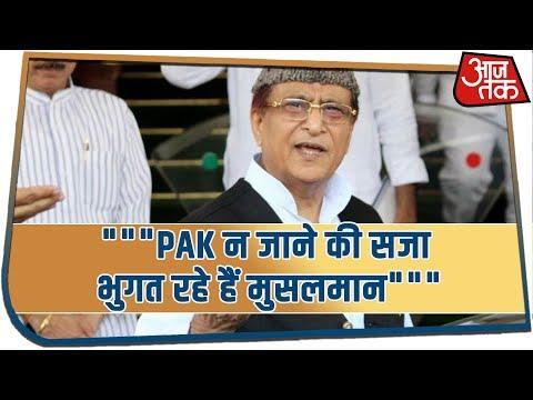 मॉब लिंचिंग पर Azam Khan का बयान, '1947 में पाकिस्तान न जाने की मिल रही है सजा'