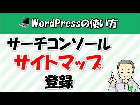 サーチコンソールにwordpressブログのサイトマップを登録する方法