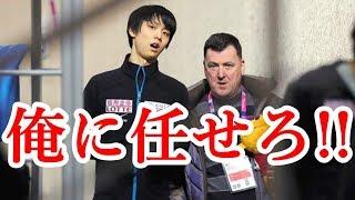 羽生結弦にオーサーコーチが最高のスケーティングを伝授する!!平昌五輪に向けて再始動する羽生を心配するファンの心に感動を押し寄せたオーサーのある一言に賞賛!!#yuzuruhanyu 羽生結弦 検索動画 15