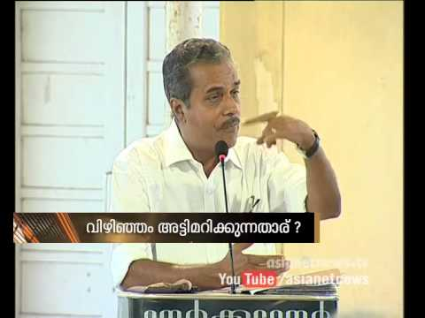 Nerkkuner - Nerkkuner 26th Feb  2015  Conspiracy to sabotage Vizhinjam project ?