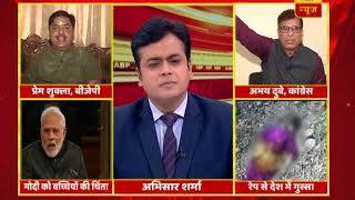 Big Debate on Rape Cases: Who Politicised Rapes in India? | ABP News