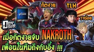 RoV : Nakroth กิตงายนักจู๊คระดับประเทศ !
