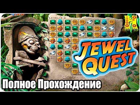 Jewel Quest - Полное Прохождение