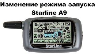 Изменение режима запуска Starline A9