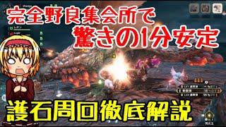 【MHRise】超効率護石厳選ならコレ!バゼルギウス戦マルチ 野良集会所斬裂ライト×4【ゆっくり実況】